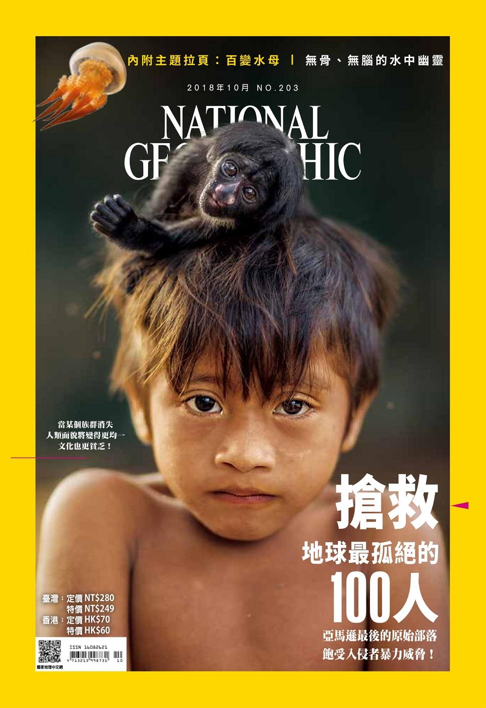 亞馬遜最後的原始部落,飽受入侵者暴力威脅!
