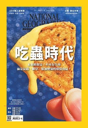 國家地理雜誌2018年11月號 – 吃蟲時代