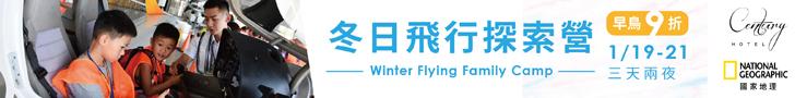 2019台東知本飛行親子營