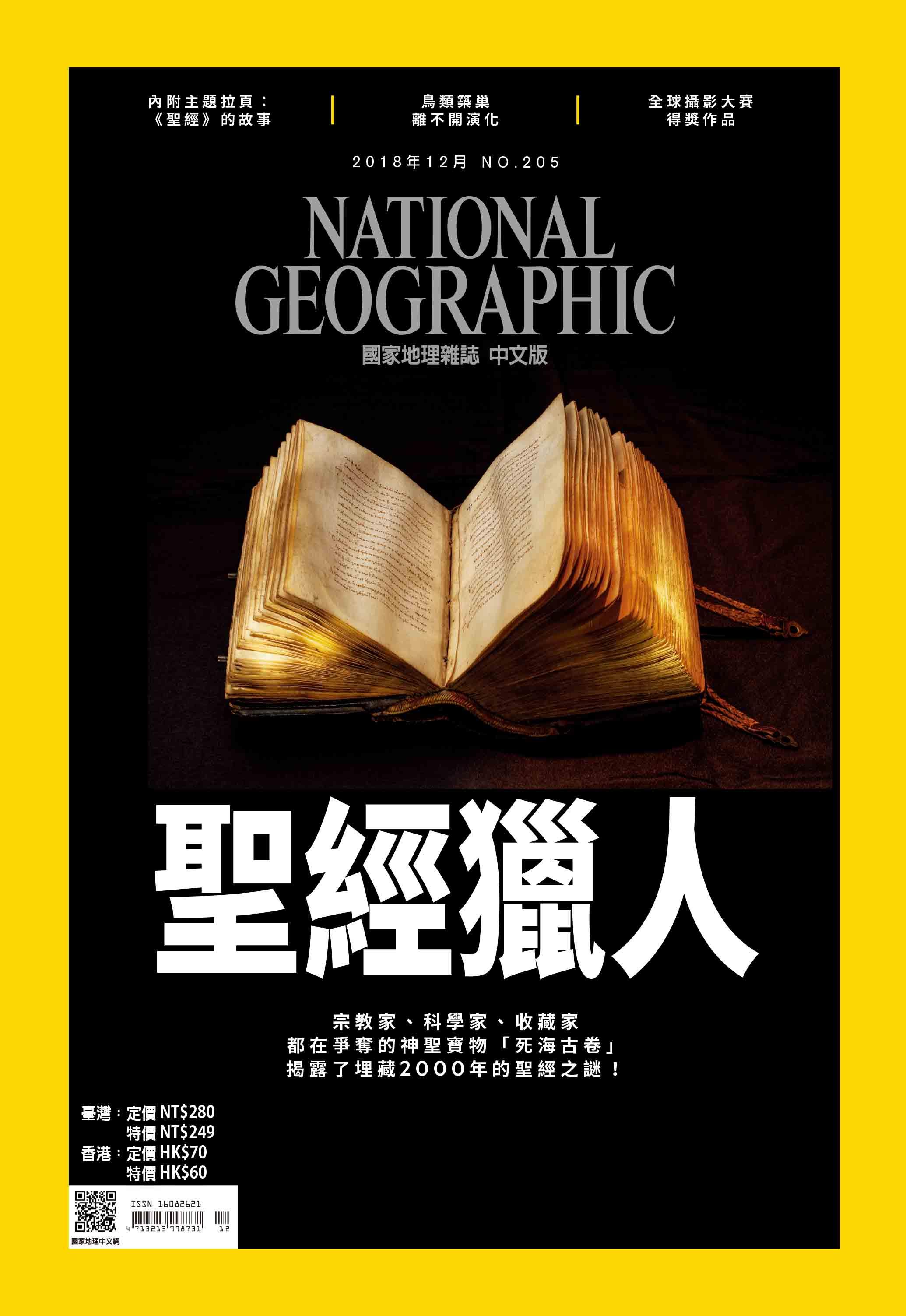 國家地理雜誌2018年12月號 – 聖經獵人