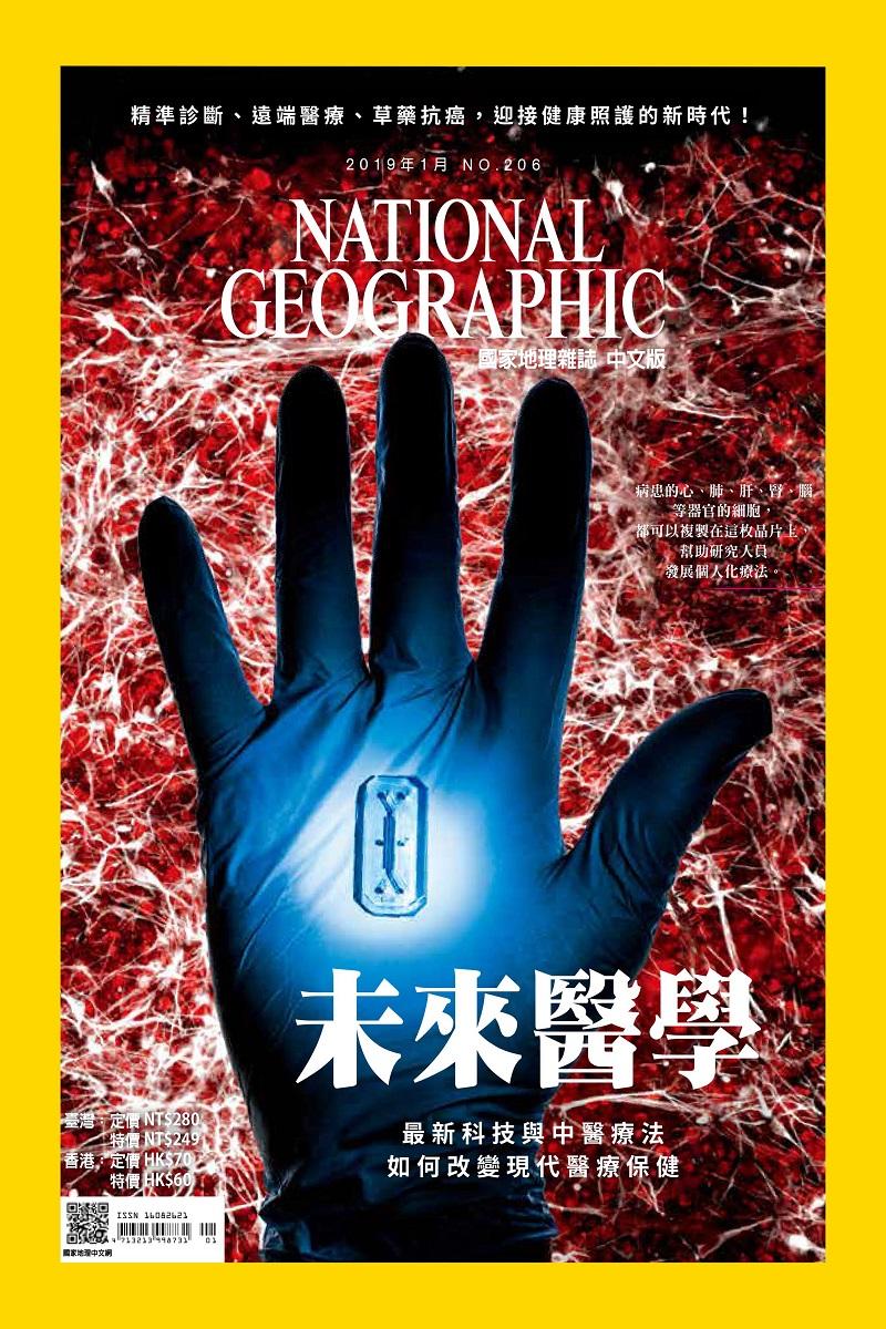 國家地理雜誌2019年1月號 – 未來醫學